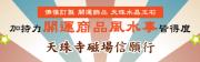 新莊水晶天珠新北藝品禮品工藝品藝術品法器佛具天珠寺磁場